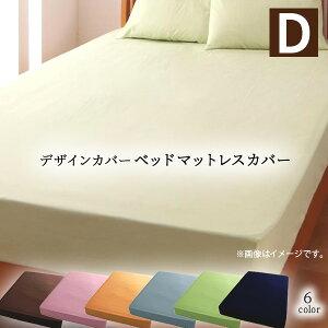 ベッドマットレスカバー 無地 ダブル D ベッド用 マットレス デザインカバー マットカバー シーツ マットカバー おしゃれ カバーシーツ グリーン ブラウン ネイビー ノーアイロン