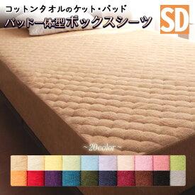 コットンタオル素材 敷きパッド一体型ボックスシーツ セミダブル SD ボックスシーツ 20色 敷パッド ベッドマットレスカバー ベッドカバー 洗える タオル生地 通年