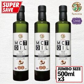 4月18日まで【期間限定セール】MCTオイル【ジャンボサイズ】大容量 500ml x 3本セット中鎖脂肪酸オイル(100%ココナッツ由来)functia (ファンクティア)MCT Oil 500ml x 3 pcs (From Coconut 100%)『通常価格4,498円〜特別価格3,878円』
