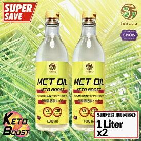 MCTオイル ケトブースト【特大1リットル x 2本セット】1,000ml x 2 ペットボトル【中鎖脂肪酸100%】ファンクティア / functia MCT Oil Keto Boost 1L x 2pcs