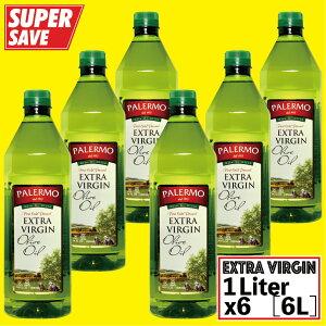 【新発売】EXVオリーブオイル【1リットル x 6本セット】エキストラバージン(ペットボトル)パレルモ Palermo Extra Virgin Olive Oil 1,000ml x 6 pcs