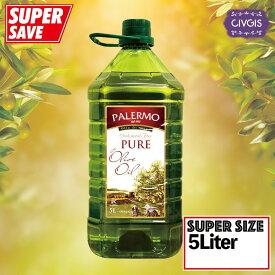 パレルモ ピュア オリーブオイル【5リットル】ペットボトル Palermo Pure Olive Oil 5L