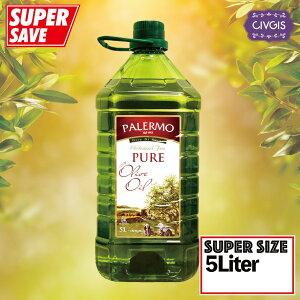 ピュア オリーブオイル【特大5リットル】ペットボトル入り Palermo Pure Olive Oil 5L『PALERMO / CIVGIS パレルモ・チブギス』
