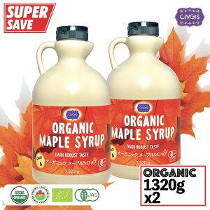 チブギス 有機JAS認定 オーガニック メープルシロップ 1,320g x 2本セット グレードA(ダークロバストテイスト)CIVGIS Organic Maple Syrup 1,320g ( Dark Robust Taste ) Grade A