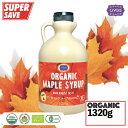 チブギス 有機JAS認定 オーガニック メープルシロップ 1,320g グレードA(ダークロバストテイスト)CIVGIS Organic Maple Syrup 1,320g ( Dark Robust Taste ) Grade A