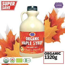 1本=2,980円『ステイホーム応援中』オーガニック メープルシロップ【大容量1,320g】 グレードA『ダークロバストテイスト』Organic Maple Syrup 1,320g ( Dark Robust Taste ) Grade A『CIVGIS チブギス』