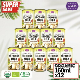 オーガニック ココナッツミルク『便利な使い切りタイプ』【160ml x 12缶】『有機JAS認定・オーガニック・グルテンフリー・ビーガン』『BPA対策 プルトップ缶』【USDA・EU認証取得・タイ産】Organic Coconut Milk Fat 18% Glutenfree Vegan Certified『CIVGIS チブギス』