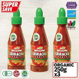 オーガニック シラチャーソース 250g X 3本セット【有機JAS認定・ビーガン・グルテンフリー】Organic Sriracha Sauce 250g X 3PCS(別名:シラチャソース/スリラチャソース/スリラチャーソース)『CIVGIS チブギス』