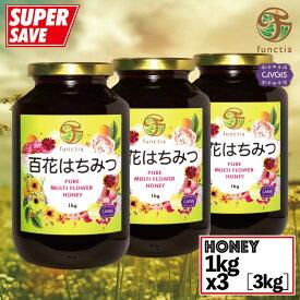 『全部で3kg』functia タイ産『純粋』百花はちみつ 大瓶1kg x 3本「ライチー&ロンガンの濃厚コクうま」Pure Multi Flower Honey 1kg x 3pcs(百花ハチミツ/百花蜂蜜)