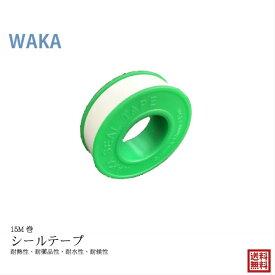 シールテープ 15M巻 1個 水道 水栓 耐油 耐熱 耐薬品 液体 漏れ防止 オイルライン 0.1mmx13mmx15m [WAKA]【送料無料】