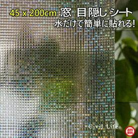 窓 目隠し フィルム おしゃれ 窓 フィルム 外から見えない 窓ガラスフィルム ガラスフィルム 目隠し シート 浴室 窓目隠しシート 窓 目隠し シート ガラス はがせる 3D (45cm x 2m) 結露防止 水ではる 窓用フィルム シール 窓 ガラス