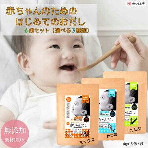 だし パック だし 離乳食 無添加 国産 博多の味本舗 赤ちゃんだしセット(3種類・6袋)(かつお・こんぶ) 赤ちゃん 離乳食 だしパック 離乳食専用出汁 天然だし 食塩無添加 化学調味料 た