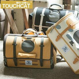 ペット キャリー バッグ 猫 犬 キャリーパッグ リュックお出かけ 通院 避難(Lサイズ イエロー) [TOUCHCAT] ペットキャリー バッグ ドライブ 防災 旅行 ペット用品・ペットグッズ 猫用品 キャリーバッグ・カート リュックキャリー