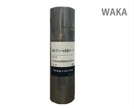 防食テープ 10M 5巻 グレー 0.4mmx50mmx10m [WAKA ] 各種鋼管の防錆・防食用 耐候 【送料無料】