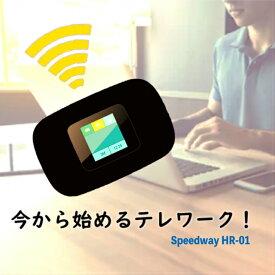 モバイルルーター simフリー モバイル ルーター モバイルwifiルーター 送料込み HR-01 WiFi 10台まで ポケット wifi docomo au softbank 4G 3G Wi-Fi 軽量 富士ソフト ワイファイ テレワーク 在宅勤務 3GPP TDD/FDD-LTE TDD-LTE