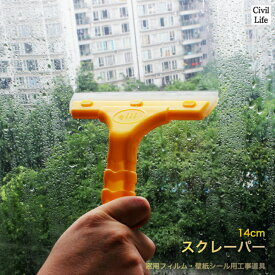 【送料無料】プラスチックスクレーパー 14cm イエロー 仕上げ用 壁材 窓 塗装用具 貼付補助ツール 万能