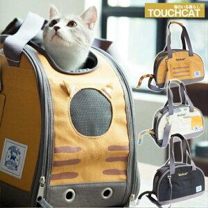 猫 キャリーバッグ ペット キャリー バッグ おしゃれ ペット用バック ショルダーキャリー キャリーケース ペットキャリー バッグ ケース 犬 通院 ドライブ おでかけ 防災 旅行[TOUCHCAT] ペット