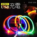 【楽天スーパーSALE】[Civil Life] 首輪 光る 犬 光る首輪 led 首輪 光る 光る 首輪 led USB充電式 LED光る首輪 LEDラ…