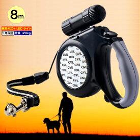 犬 リード 伸縮 8m LEDライト付き 自動伸縮 夜 蛍光タイプ 犬用伸縮リード 荷重120kg 伸縮 リード 8m 犬 小型・中型・大型犬用 夜 散歩 1年保証 [Civil Life] ペット用品・ペットグッズ 犬用品 リード