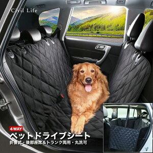 [Civil Life]ペット ドライブシート ボックス ドライブシート 犬 大判 大型 車用ペットシート ペット用ドライブシート 車載カバー 犬 いぬ カーシート シートカバー 車後座席用 ドライブボック