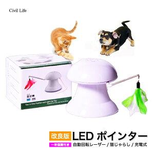 【改良版】猫 おもちゃ 猫用光るおもちゃ 自動的に回転できる LEDポインター & 猫じゃらし 切り替え可能 充電式 スピード調整 トレーニング ペット用品・ペットグッズ 猫用品 おもちゃ[Civil L