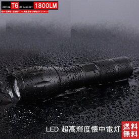 懐中電灯 led 強力 最強 充電式 小型 LEDハンディライト LED 懐中電灯 超高輝度 1800ルーメン 800M アウトドア 防犯 防災 防水 自転車 ズーム式5モード SOS点滅 ミニ ハンディライト フラッシュライト