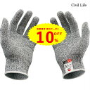 防刃手袋 防刃グローブ 耐切創手袋 作業手袋 軍手 作業用 防刃 手袋 調理3サイズ(通常タイプ) 作業グローブ 切れな…