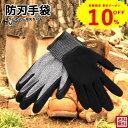 防刃手袋 防刃グローブ 耐切創手袋 作業手袋 滑り止め 軍手 防刃 手袋 作業用 3サイズ(滑り止め タイプ) 作業グロー…