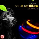 首輪 犬 光る 光る首輪 犬 ペット ボタン電池式 LEDライト P型 首輪 犬用 猫用 小型犬 中型犬 大型犬 7色 S M L サイ…