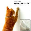 \ランキング受賞/[Civil Life]猫 爪とぎ防止 壁紙 【50cm x 1.5m】 猫 爪とぎ 防止 シート 猫 壁 保護 シート ペッ…