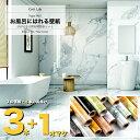【半額・50%OFFクーポン】【3つの価格で4本のお届け】浴室 壁紙 シール 大理石 シート 浴室 壁紙 テーブル リメイク …