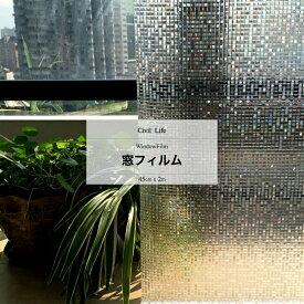 【楽天スーパーSALE】結露防止シート 結露防止 結露シート 窓 目隠し フィルム おしゃれ 窓 フィルム 外から見えない 窓ガラスフィルム ガラスフィルム 目隠し シート 浴室 窓目隠しシート 窓 目隠し シート ガラス はがせる 3D (45cm x 2m) 結露防止 水ではる
