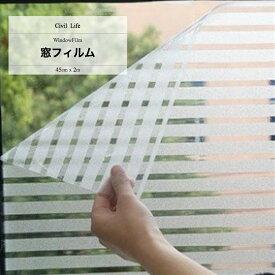 [Civil Life] 窓 目隠しシート 窓用ガラスフィルム 目隠しフィルム (45cm x 2m) 窓 目隠し シート おしゃれ ボーダー・ストライプ よろいど柄 窓 目隠しシート 窓ガラス 目隠し はがせる ステンドグラス風 水で貼る
