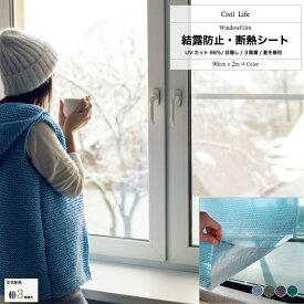 断熱シート 窓 冬 断熱シートマジックミラー 断熱シート 窓 プチプチ 断熱シート 窓 透明 (90cm x 2m) 結露防止シート 3層構造 空気層 窓 ガラスフィルム 断熱シート 窓 おしゃれ 窓 フィルム 外から見えない 結露防止 寒さ対策