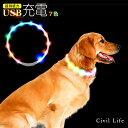 【楽天スーパーSALE】[Civil Life] 首輪 光る 犬 光る首輪 【7色】長さ71cm カット自由 led 首輪 光る 光る 首輪 led …