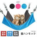 【期間限定先着10名・送料ただ】猫 ハンモック 猫ハンモック 猫 ハウス ペット用品 ピンク ブルー ブラック 丸洗い リ…