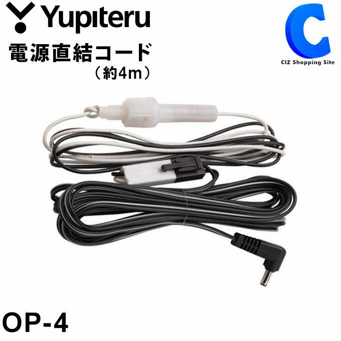 ユピテル OP-4 電源直結コード 4m レーダー探知機 カーナビ ドライブレコーダー YUPITERU