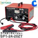 GSユアサ バッテリー充電器 車 バッテリーチャージャー 6V/12V GS YUASA ブースターチャージャー SP1-24-20ZT エンジ…