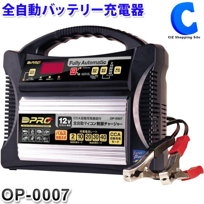 オメガプロ OP-0007 バッテリー 充電器 12V 車用 パルス充電器 バッテリーチャージャー 全自動バッテリー充電器 カーバッテリー 自動車バッテリー パルス&マイコン制御 オメガ・プロ OMEGA PRO