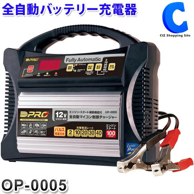 OP-0005 オメガ・プロ バッテリー 充電器 12V 車用 バッテリーチャージャー 全自動バッテリー充電器 カーバッテリー 自動車バッテリー パルス&マイコン制御 OMEGA PRO