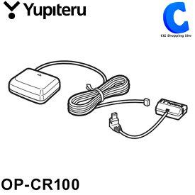 ユピテル レーダー波&無線 セパレート型受信機 OP-CR100 ポータブルナビ用 OPCR100