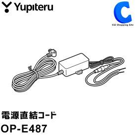 ユピテル 電源直結コード 4m OP-E487 ユピテル純正オプション YUPITERU