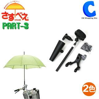 ユナイトさすべえPART3自転車用傘ホルダー
