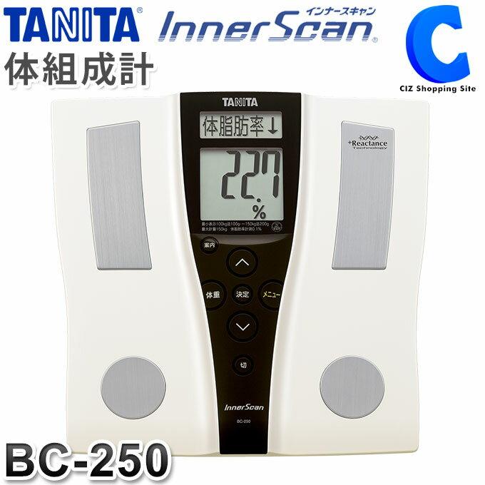 タニタ 体重計 体脂肪計 内臓脂肪 体組成計 デジタル体重計 インナースキャン 基礎代謝 ヘルスメーター BC-250 TANITA プレゼント