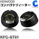 ケンウッド 25mmバランスドドーム チューンアップツィーター スピーカー ツイーター KFC-ST01 KENWOOD