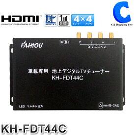 車載用 地デジチューナー HDMI出力 DC12V/24V対応 フルセグ KAIHOU KH-FDT44C 地上デジタルチューナー 4×4 テレビチューナー ワンセグ 自動切替 カー用品 リモコン付き 大型車 トラック