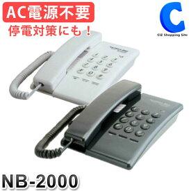 固定電話 電話機 本体 ノーザンブルー シンプルフォン NB-2000 ベーシックテレフォン でんわ 黒 白 固定電話機 ビジネスフォン 家庭用 電話器 オフィス用 ホテル 旅館 停電対策 卓上