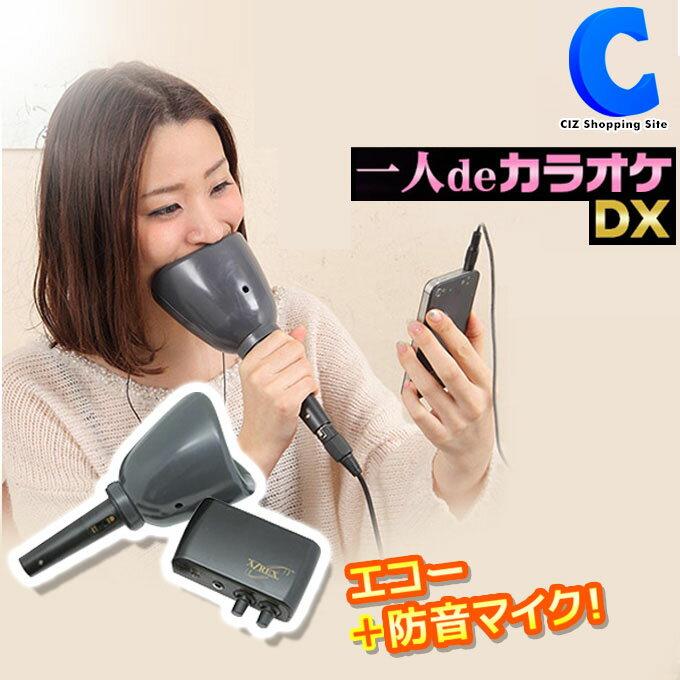 一人deカラオケDX ヒトカラ カラオケマイク 家庭用 防音マイク マイク型カラオケ AX-021 ※お一人様2個まで
