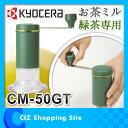 お茶ミル セラミックお茶ミル お茶挽き器 お茶挽きミル 緑茶 粉末茶 京セラ CM-50GT KYOCERA