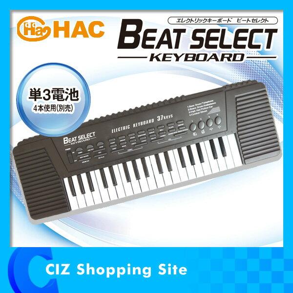 電子キーボード 電子ピアノ おもちゃ 楽器 乾電池式 37鍵盤 録音・再生 音楽 エレクトリックキーボード ビートセレクト プレゼント 玩具 子供